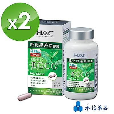 【永信HAC】 純化綠茶素膠囊(90粒/瓶;2瓶組)