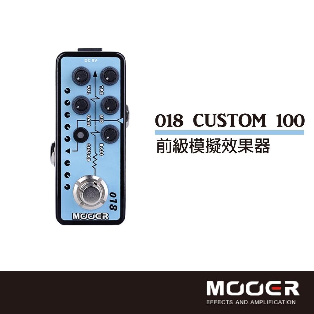 MOOER Custom 100前級模擬單顆效果器