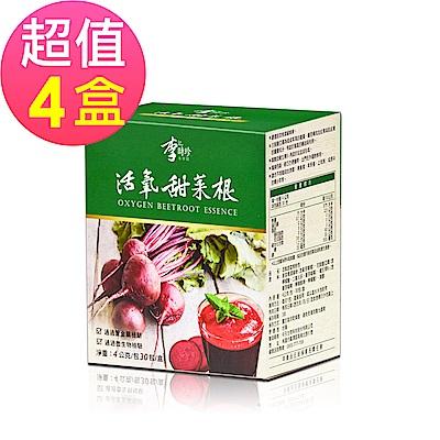 【李時珍】 活氧甜菜根-粉包x4盒(30包/盒) @ Y!購物