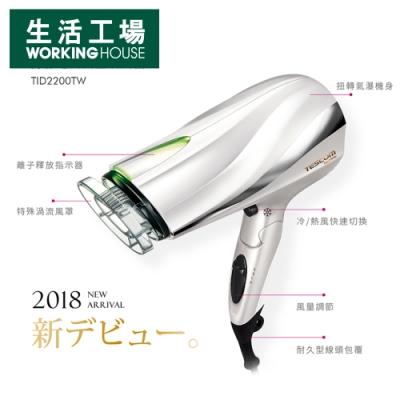 【生活工場】TESCOM防靜電大風量吹風機TID2200