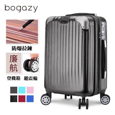 Bogazy 靜秘時光 18吋登機箱/避震輪/防爆拉鍊/可加大行李箱(時尚灰)