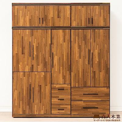 日本直人木業-STYLE積層木四門三抽加二抽200CM被櫥高衣櫃