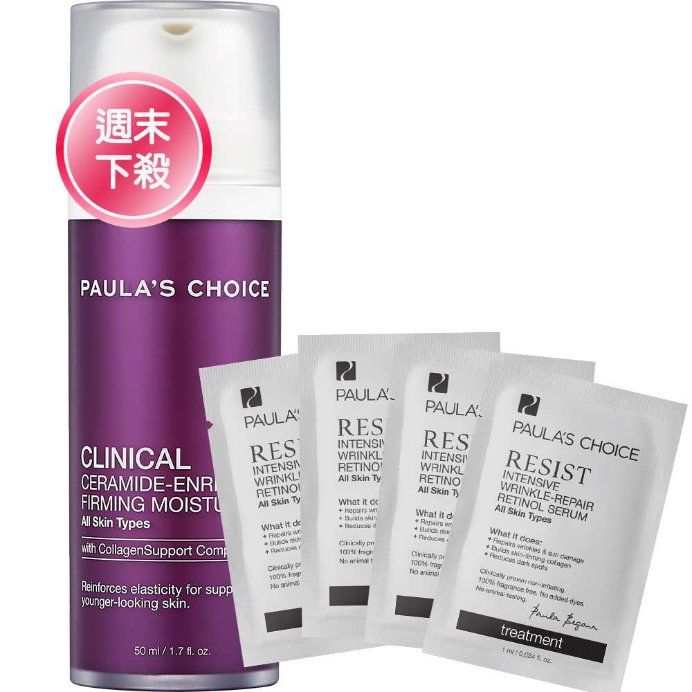 寶拉珍選 AC淡斑活膚乳+A醇精露試用包*4