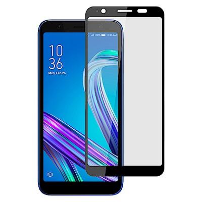 【Ayss】華碩 ASUS ZenFone Live L2/ZA550KL滿版玻璃保護貼