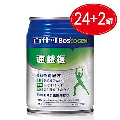 美國百仕可 BOSCOGEN 速益復 麩醯胺酸 250ml 24罐/箱 送2罐