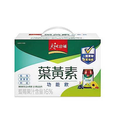 天地合補葉黃素功能飲 3盒組(60ml x 18入 x 3盒)