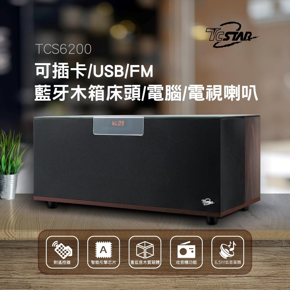 TCSTAR 可插卡/USB/FM 藍牙木箱床頭/電腦/電視喇叭 TCS6200