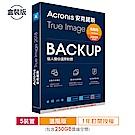安克諾斯Acronis True Image 2018 進階版1年授權-250G-5台裝置