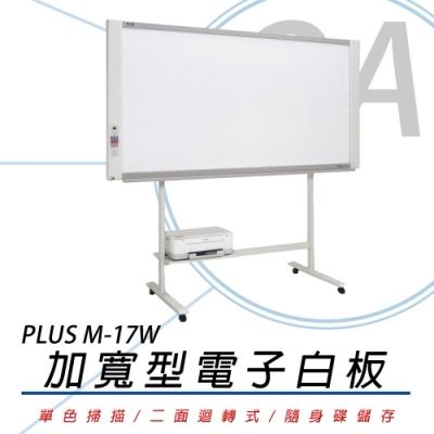 普樂士 PLUS M-17W 超薄加寬型電子白板/單片