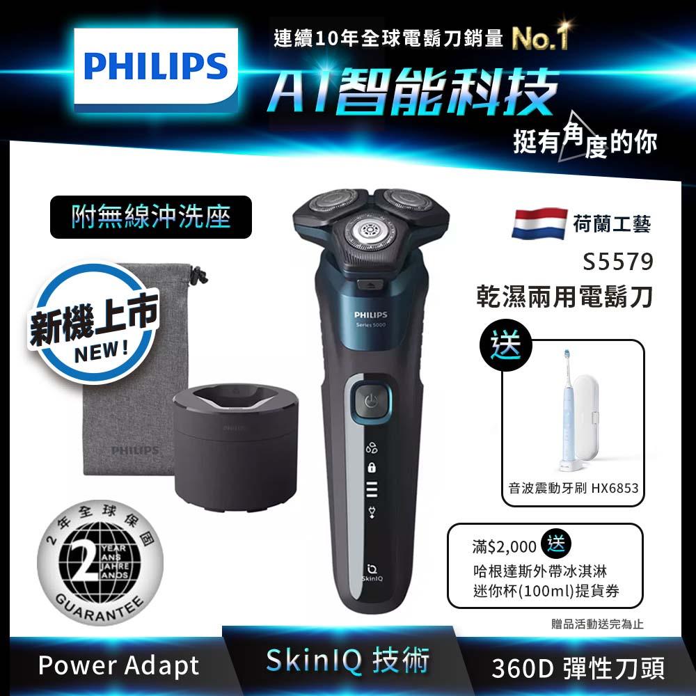 (送HX6853音波牙刷)飛利浦S5579 AI智能多動向三刀頭電鬍刀/刮鬍刀(快速到貨)
