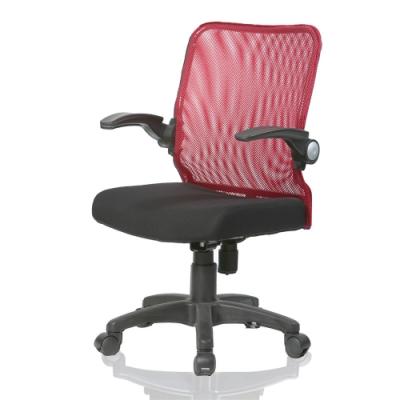 好室家居 B0046折疊扶手電腦椅/辦公椅(二色任選)