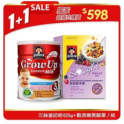 桂格 三益菌成長奶粉(825g) +桂格穀添樂 黑醋栗莓果脆穀300g