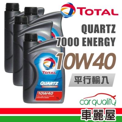 【TOTAL】7000 ENERGY 10W40 1L_四入組_機油保養套餐