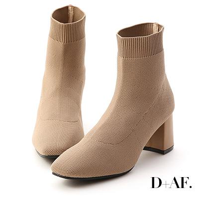 D+AF 唯美氣質.彈力針織方頭中跟襪靴*杏