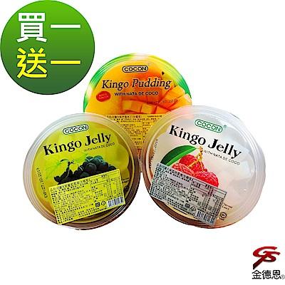 (買一送一)金德恩 超大杯椰果亞熱帶水果布丁果凍-三種口味(4個)