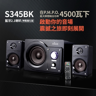HAWK  S345BK 藍牙2.1喇叭  神魔進化 45W(08-HGS345BK)