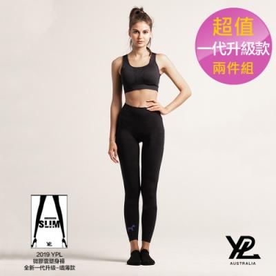澳洲 YPL 2019 全新升級微膠囊塑身褲-纖薄款 (超值兩件組)