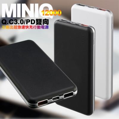 MINIQ 12000 QC3.0 / PD三輸出雙向 超急速快充行動電源
