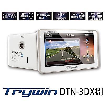 (福利品) Trywin 3DX8 導航機 (含行車記錄器)