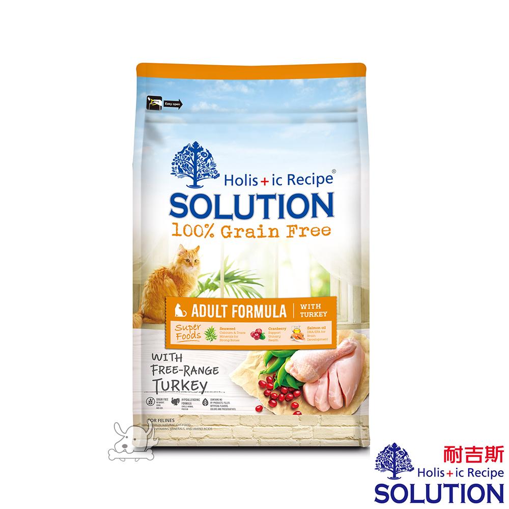 SOLUTION 耐吉斯 美國放養火雞 居家配方 無穀成貓糧 1.5kg