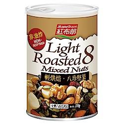 (滿額888)紅布朗 輕烘焙-八珍堅果(220g)