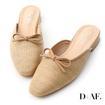 D+AF 涼夏品味.小蝴蝶結編織面穆勒鞋*杏