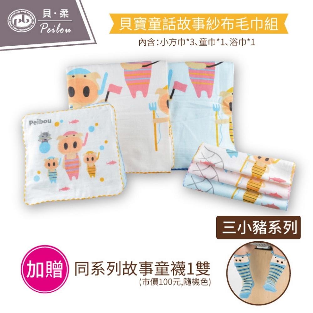 貝柔童話故事紗布巾毛巾組-三小豬