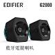 Edifier  G2000 電腦多媒體桌上型音響 手機低音炮 遊戲/電影/音樂多種音效模式 product thumbnail 1
