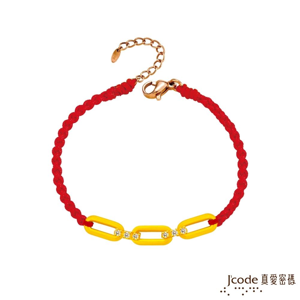J'code真愛密碼金飾 一直熱戀黃金編織女手鍊