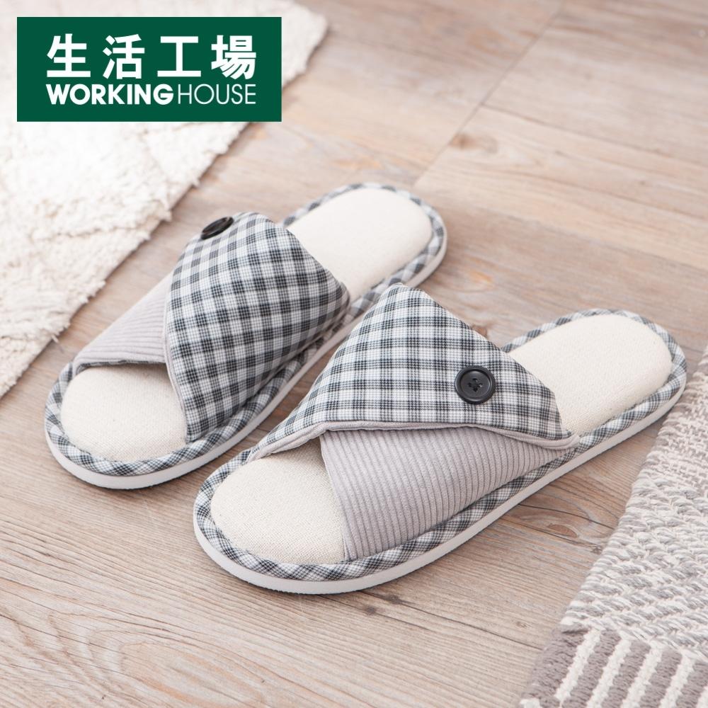 【週年慶↗全館8折起-生活工場】格外幸福拖鞋-雨霧灰L