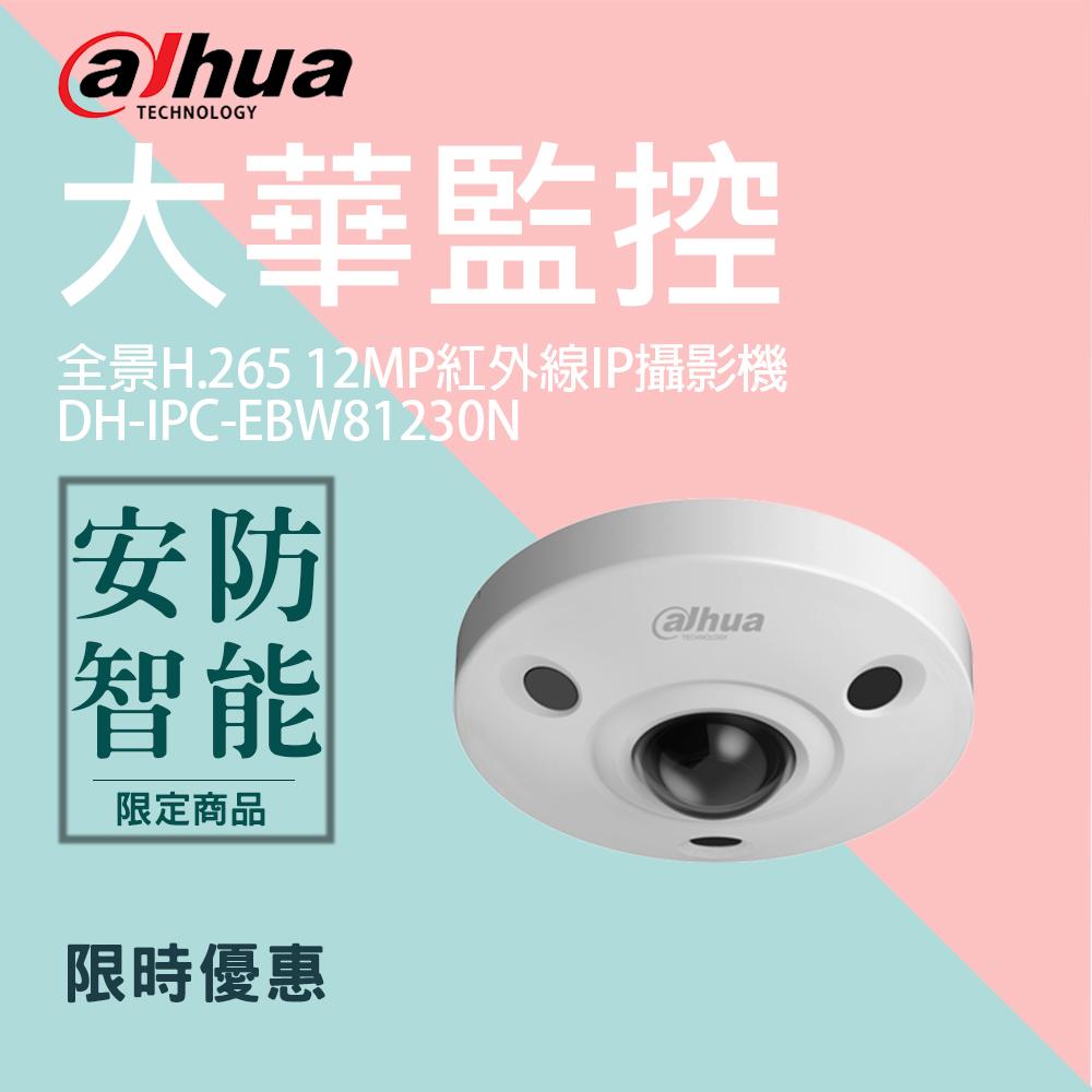 【大華dahua】全景H.265 12MP紅外線IP攝影機(DH-IPC-EBW81230N)