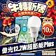 億光EVERLIGHT LED燈泡 16W亮度 超節能plus 僅12.2W用電量 白光/黃光 10入 product thumbnail 1