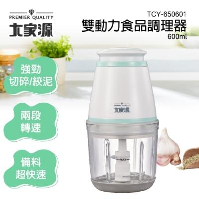 大家源雙動力食品調理器TCY-650601