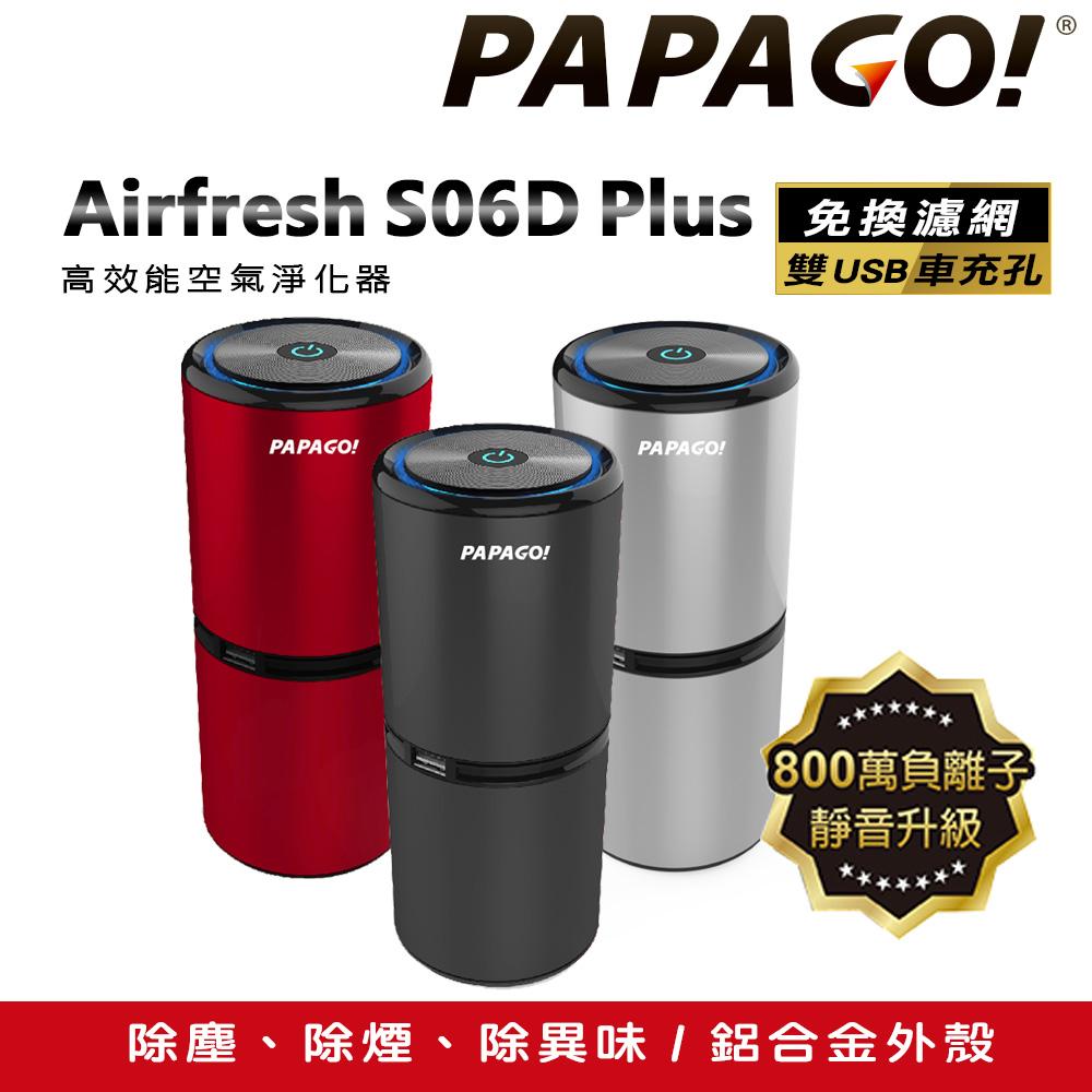 PAPAGO! Airfresh S06D Plus 高效能空氣清淨機