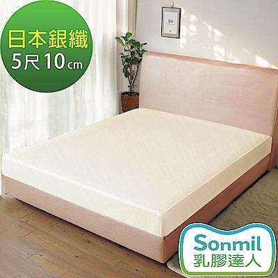 Sonmil乳膠床墊 雙人5尺 10cm乳膠床墊 銀纖維殺菌