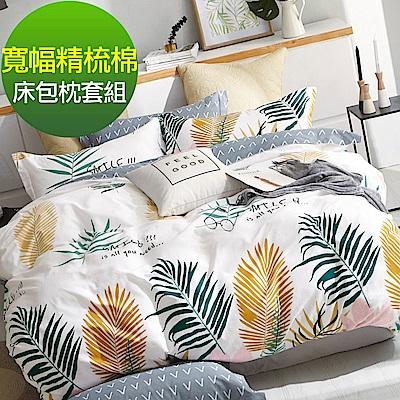 La lune 100%台灣製40支寬幅精梳純棉雙人床包枕套三件組 秘密花園