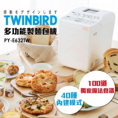 (時時樂限定)日本TWINBIRD-多功能製麵包機PY-E632TW業界最高,40種麵包/麵糰模式
