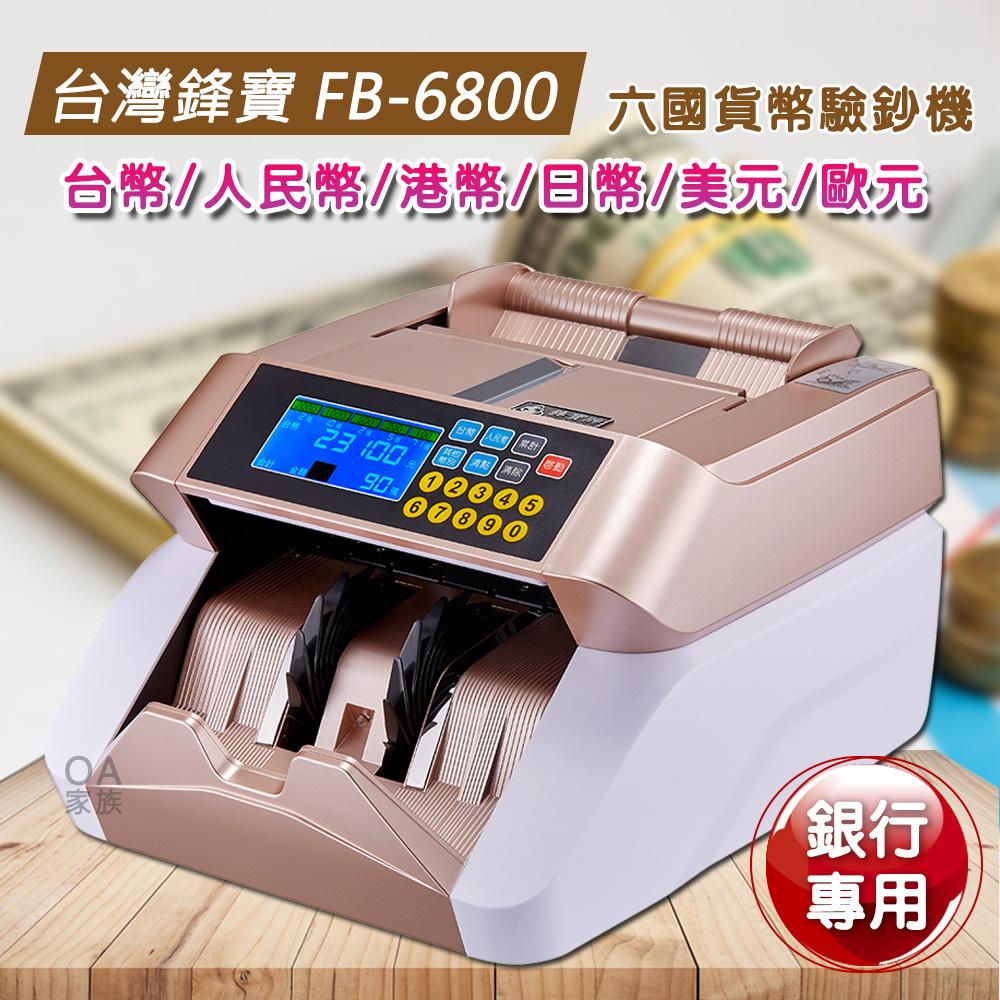 台灣鋒寶 FB-6800 銀行專用六國貨幣點驗鈔機
