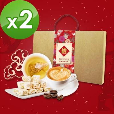 KOOS-春節伴手禮盒-雙茶點心組 共2盒(牛軋糖+咖啡豆+茶包)