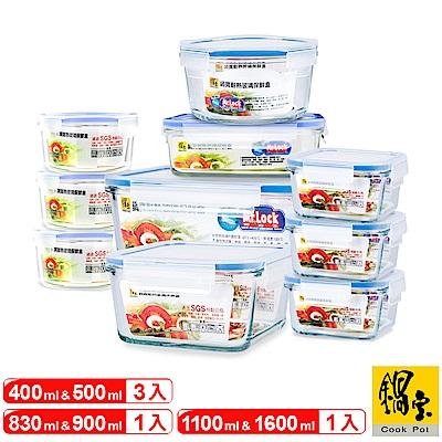 鍋寶 玻璃保鮮盒熱賣10件組 EO-BC1612098305204Z3