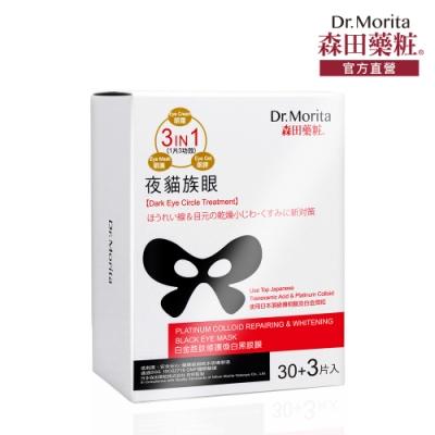 【森田藥粧】白金胜肽修護煥白黑眼膜組33入(14g/片)