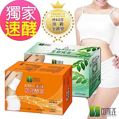 (速酵窈窕)舒沛窈窕酵素S版(20包)+舒沛窈窕茶(30包)