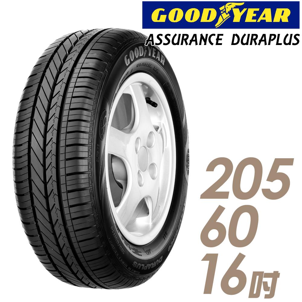 【GOODYEAR 固特異】ADP-205/60/16吋輪胎_舒適耐磨輪胎
