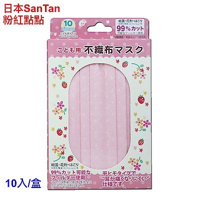 日本SanTan 兒童用不織布口罩10入組-粉紅點點