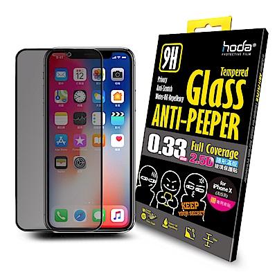 【hoda】iPhone X 2.5D隱形防窺滿版9H鋼化玻璃保護貼