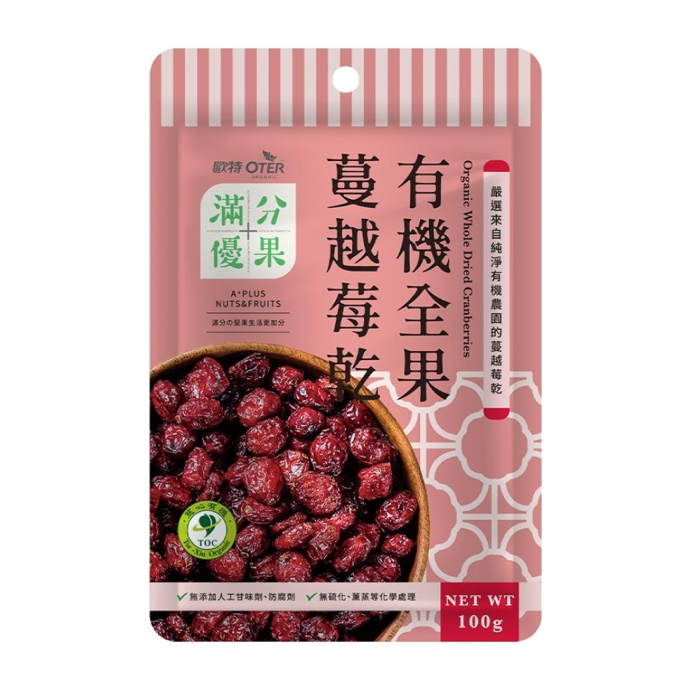 歐特 滿分優果-有機全果蔓越莓乾(100g/包)