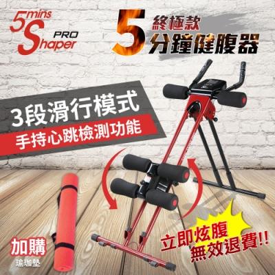 【5mins Shaper Pro】五分鐘健腹器終極火焰款 加購瑜珈墊 (洛克馬企業)