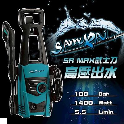 SAMURAI 武士刀 創新雙噴頭 高壓 清洗機 洗車機