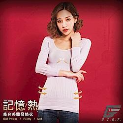 GIAT 200D記憶熱機能美體發熱衣(長袖款/薰衣紫)