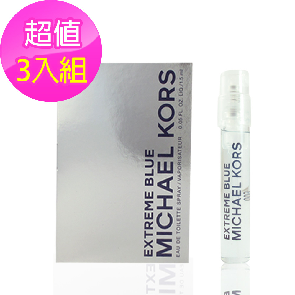 *Michael Kors Extreme Blue卓越男性淡香水1.5ml 針管(3入)